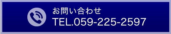 お問い合わせ予約専用ダイヤル0592252597