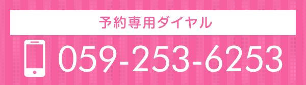 予約専用ダイヤル0592536253