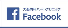 大西内科ハートクリニックfecebook